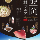日本各地の食材フェアを開催中!地域は毎月変更&数量限定です