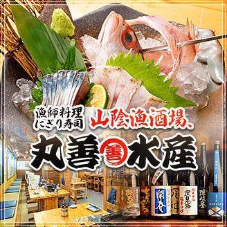 山陰漁酒場 丸善水産 米子店