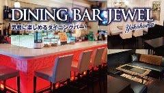 DiningBar Jewel YOKOHAMA(ダイニングバー ジュエル ヨコハマ)