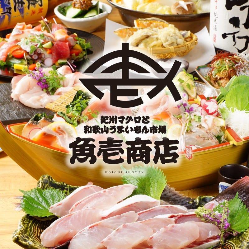 紀州まぐろと和歌山うまいもん市場 魚壱商店 天王寺店