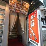 平和島駅から徒歩30秒!! アクセス抜群のお店です♪