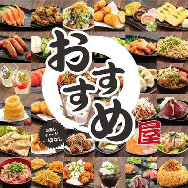 2000円 食べ放題飲み放題 居酒屋 おすすめ屋 名古屋駅店  店内の画像