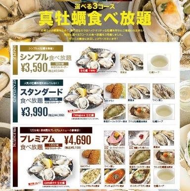 オイスターテーブル 銀座コリドー店 コースの画像