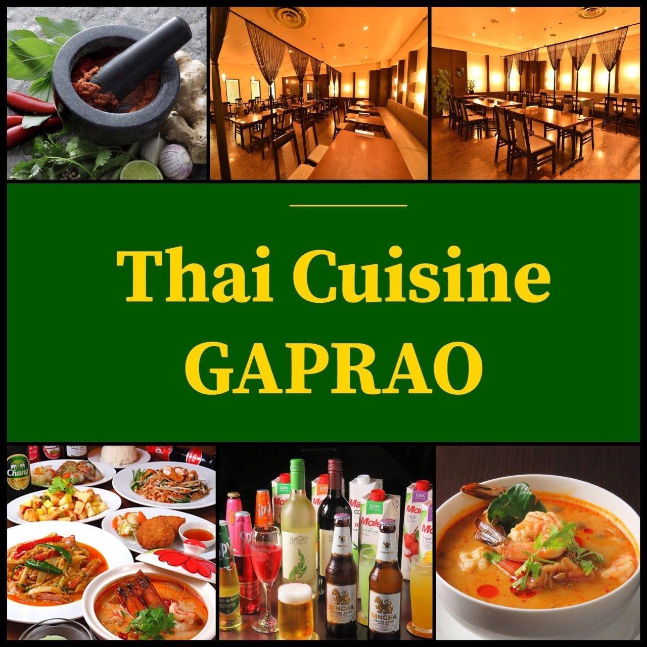 Thai Cuisine GAPRAO 〜タイ料理ガパオ〜
