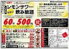 革命レモンサワー飲み放題 ¥500