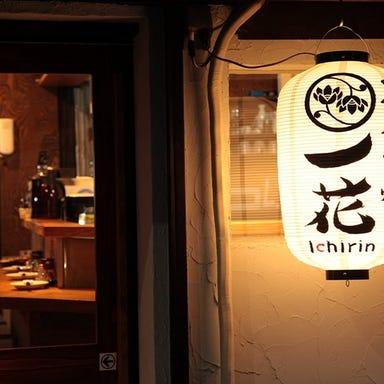 串焼き居酒屋 一花 ‐ichirin‐  こだわりの画像