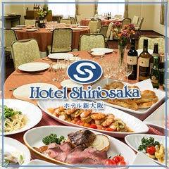 個室宴会 ホテル 新大阪