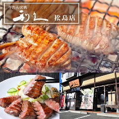 牛たん炭焼 利久 松島海岸駅前店