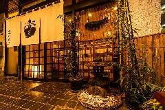 壺中の天 国分寺