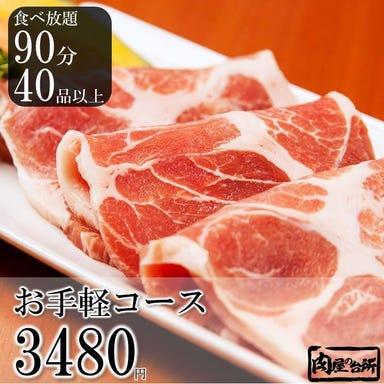 和牛焼肉食べ放題 肉屋の台所 上野店 こだわりの画像