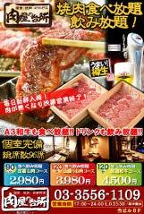 和牛焼肉食べ放題 肉屋の台所 上野店