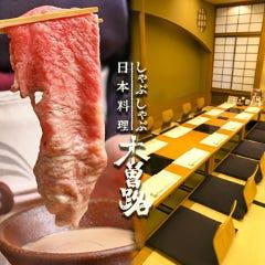 しゃぶしゃぶ 日本料理 木曽路 江坂店