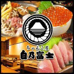 鮮魚とちゃんこ 白乃富士 洗足総本店