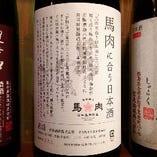 ★馬肉との相性抜群★ 馬肉に合う日本酒(1合:900円)
