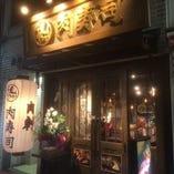 ★歌舞伎町にオープン★ 今話題の「肉寿司」をご堪能下さい♪