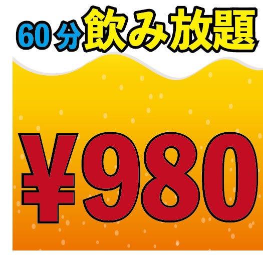 飲み放題メニュー980円♪