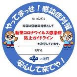 当店は、大阪府「感染防止宣言ステッカー」発行店です。