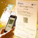 当店では、大阪コロナ追跡システムを導入しております。