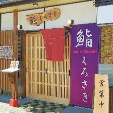 ◆種類豊富な栃木の地酒