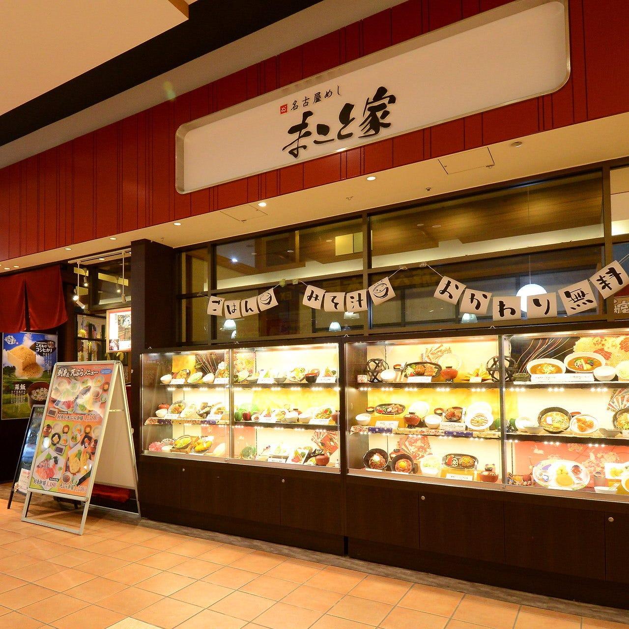 名古屋ならではの名物料理を楽しむならぜひ『まこと家』へ!