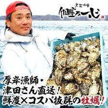 厚岸漁師・津田さん直産!破格の牡蠣