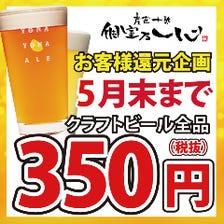 5月末までクラフトビール全品350円!