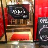山陽姫路駅より徒歩7分の当店は、アクセス抜群の好立地!