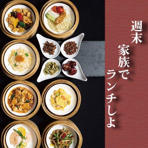<90分食べ放題>土・日・祝日限定飲茶テーブルオーダーランチバイキング