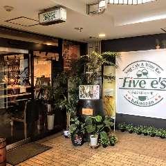 和洋創作ダイニング&ワインバル Five e's(ファイブイーズ)