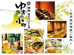 食べ飲み専門店 個室 創作和食居酒屋 ゆずの小町 梅田店