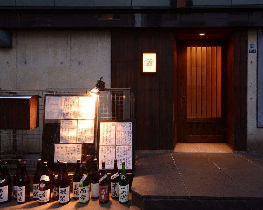 西麻布に「大人の隠れ家」霞富士