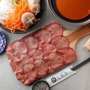 牛タンしゃぶしゃぶと馬肉寿司 刈谷個室呑場 くゐな メニューの画像