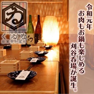 牛タンしゃぶしゃぶと馬肉寿司 刈谷個室呑場 くゐな 店内の画像