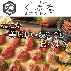 肉料理とレモンサワー 個室居酒屋 くゐな 刈谷店