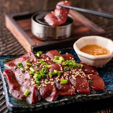 肉もつ屋 神坊  メニューの画像