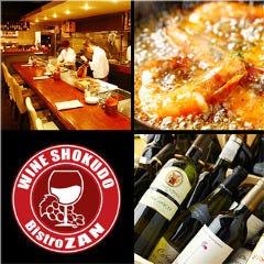 ワイン食堂ZAN Urawa