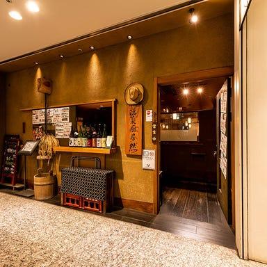 活菜厨房【和食】 然 大手町店 メニューの画像