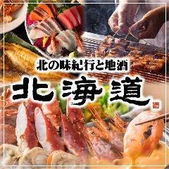 北の味紀行と地酒 北海道 広島駅前店