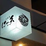 鶴橋駅前にできた天ぷら専門店『はな天』食材と油にこだわりあり