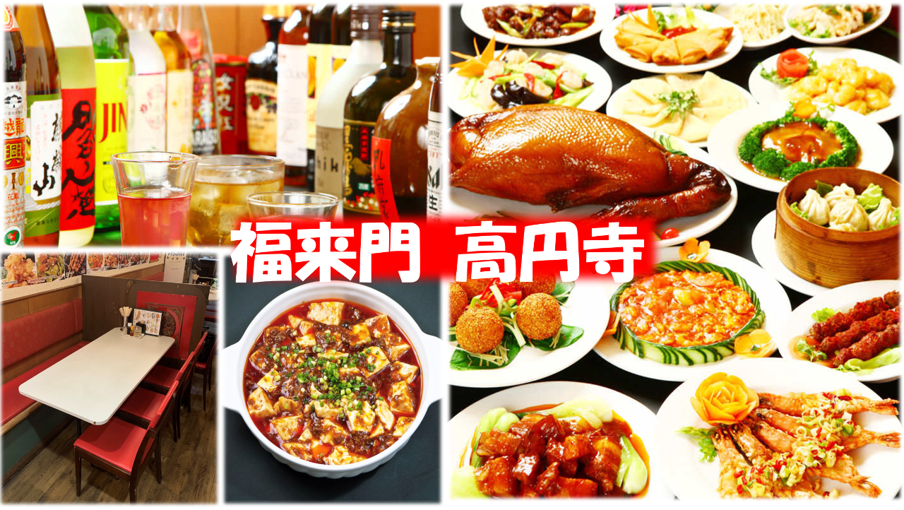 中華 食べ飲み放題 福来門 高円寺