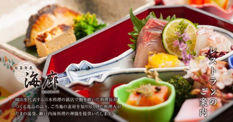 瀬戸内温泉たまの湯 旬菜旬魚 海廊