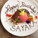 お誕生日のお祝いにデザートプレートもご用意いたします。ご予約の際にお伝えください。