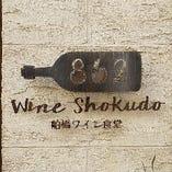 気軽に立ち寄っていただける船橋ワイン食堂862。船橋ワインバル八十郎商店の姉妹店です。