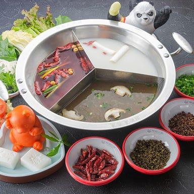 熊猫火鍋 PANDAHOT(パンダホットヒナベ) 池袋本店 コースの画像