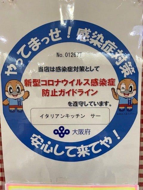 大阪府発行 感染症防止宣言ステッカー張り出し店