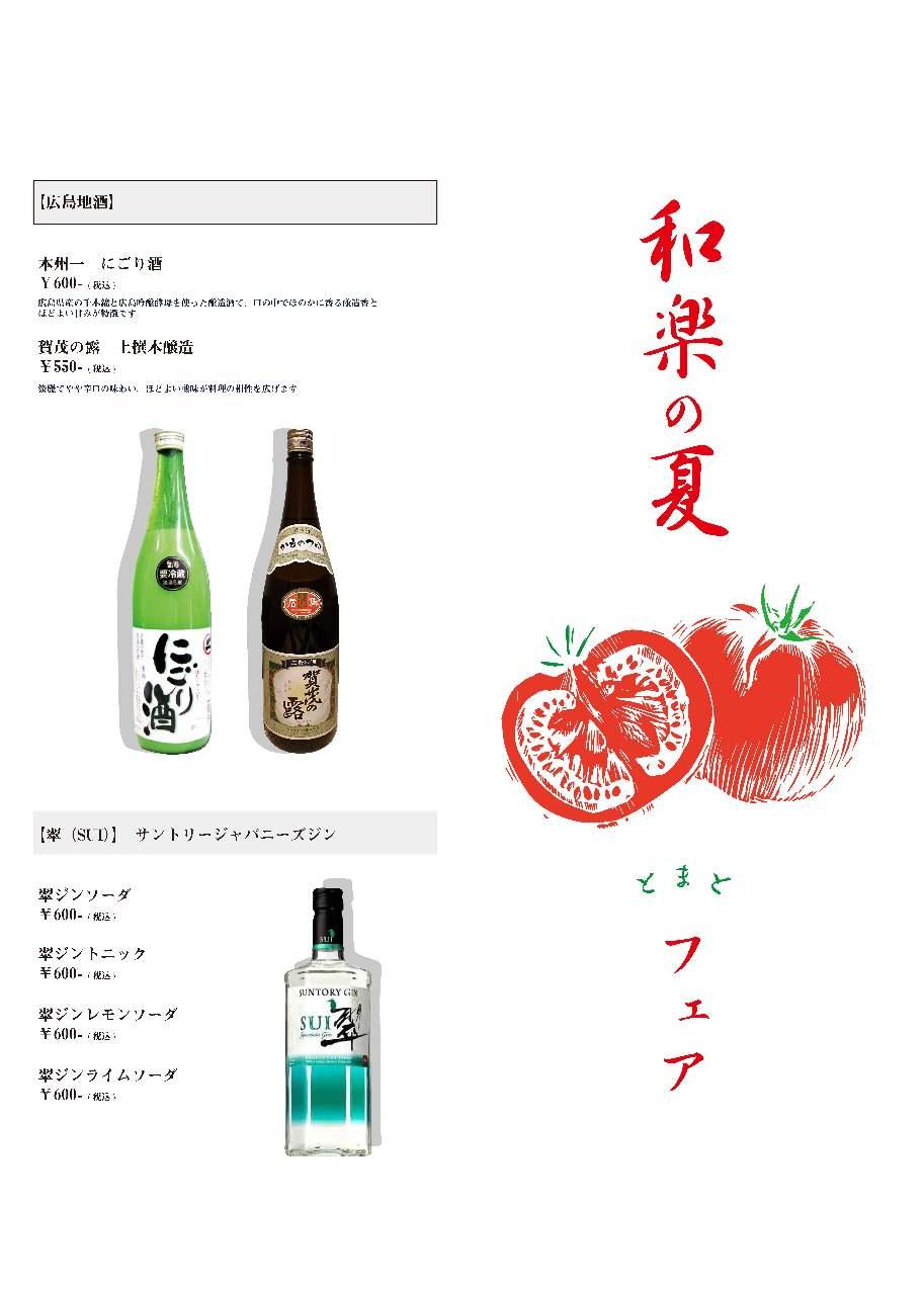 和楽夏のトマトフェア開催中!