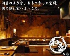 食洞空間 和楽(やわらく) 広島本店の画像