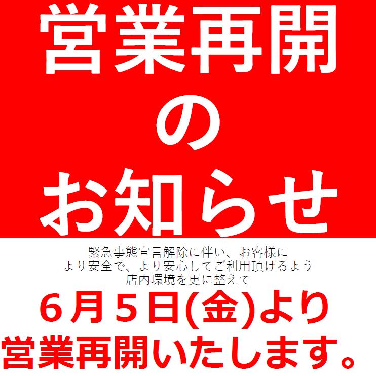 海鮮居酒屋 はなの舞 銚子駅前店