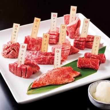 焼肉専科 肉の切り方 集会所  メニューの画像