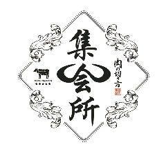 焼肉専科 肉の切り方 集会所イメージ
